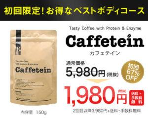 初回限定のカフェテイン特別価格