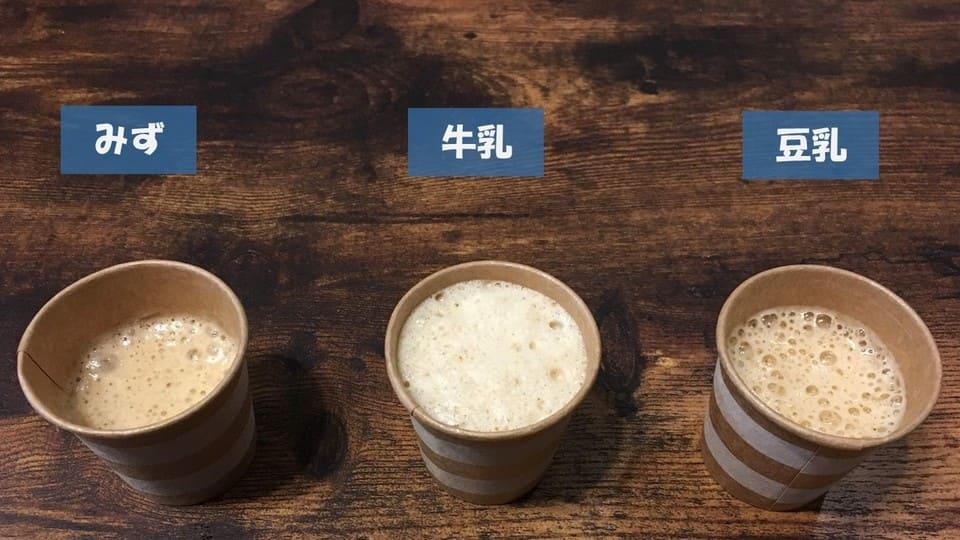 カフェテインを水、牛乳、豆乳でつくってみた