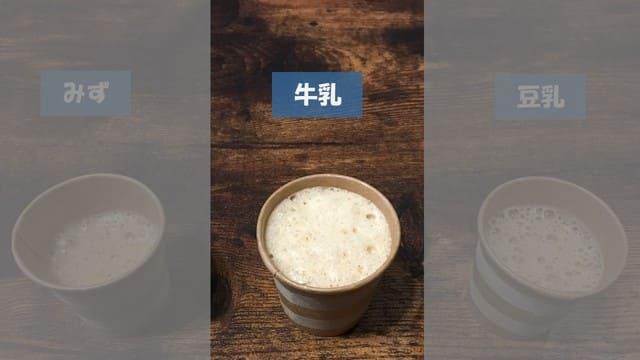 牛乳で作ったカフェテイン