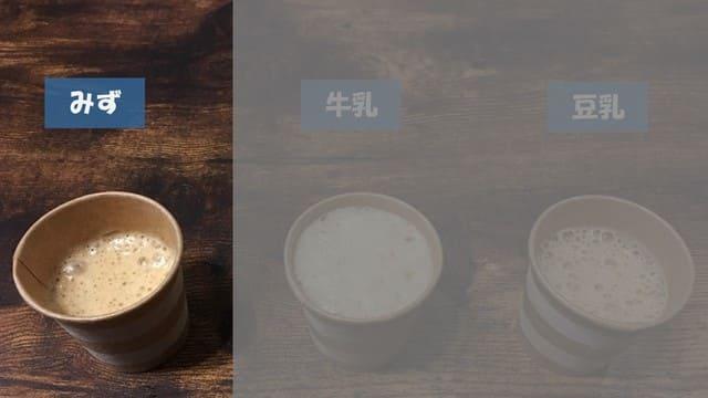 水作ったカフェテイン