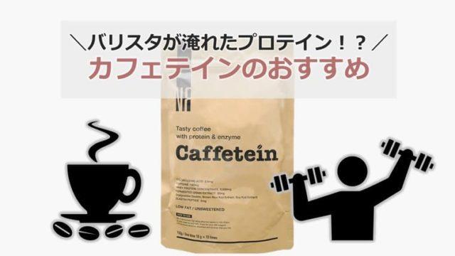 カフェテインのおすすめ飲み方や口コミ&感想