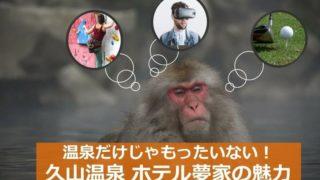 久山温泉ホテル夢家はボルダリングやVR,ゴルフシミュレーションが楽しめる